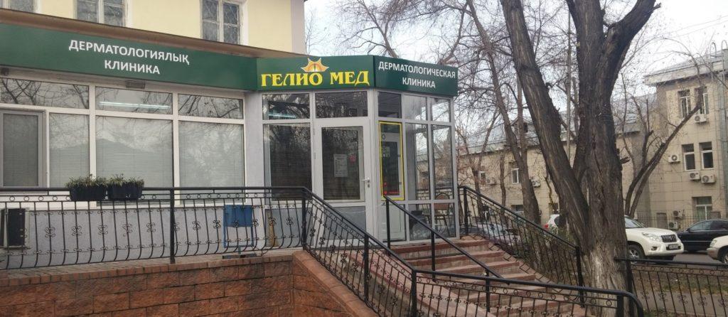 Дерматологическая клиника ПсорМак. Лечение кожных заболеваний в Москве